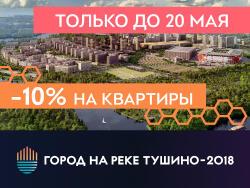 Город на реке Тушино-2018 Скидка 10% до 20 мая!